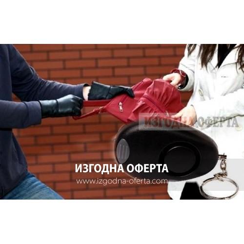 Ключодържател с лампичка и паник-аларма