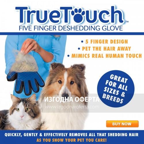 TRUE TOUCH - масажираща силиконова ръкавица-гребен за кучета и котки