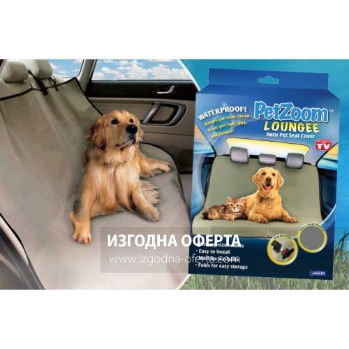 Pet Lounge - подложка за домашен любимец в автомобил