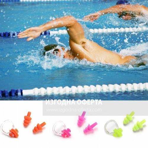 Комплект тапи за уши и нос за плуване