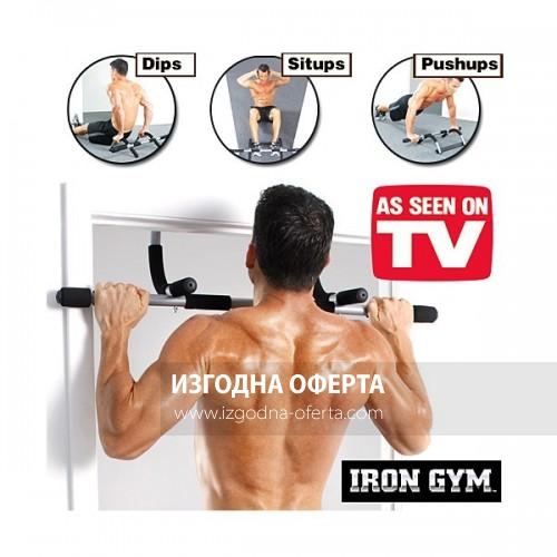 Фитнес у дома с Iron Gym