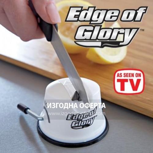 Edge of Glory Sharpener - вакуумно точило за нож