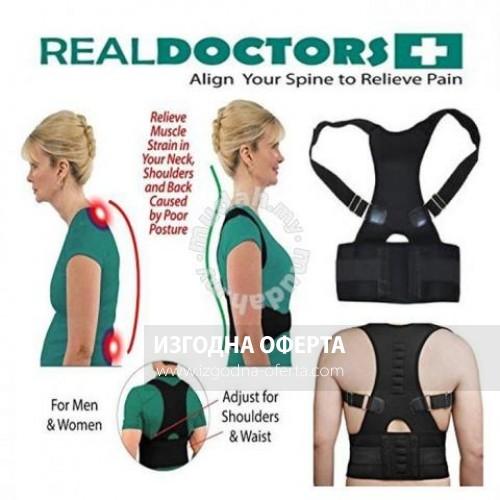 Корсет за корекция на стойката Real Doctors +