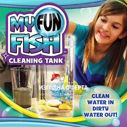 Самопочистващ се аквариум за рибки Fun Fish с LED осветление