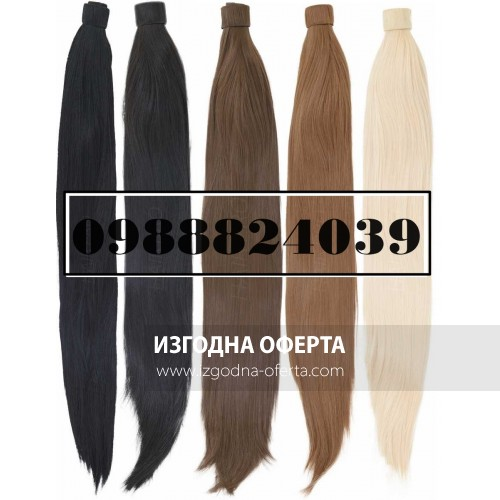 Опашки за коса от изкуствен косъм