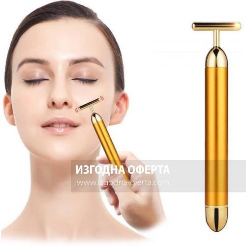 Масажор за лице за подмладяване на кожата - Beauty Bar 24k Golden Pulse