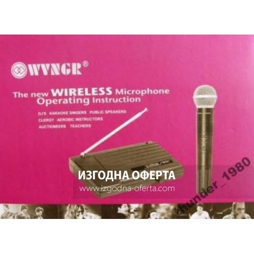 Професионален безжичен микрофон с обхват 50 м