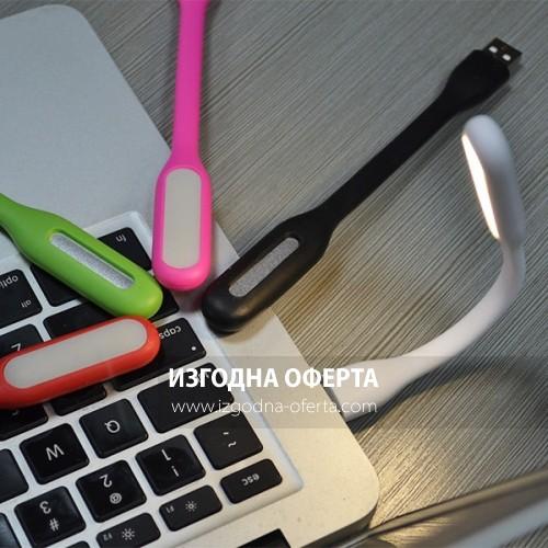 Гъвкава USB Led лампа с Ultra ярка светлина